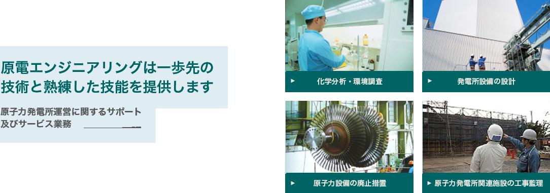 原電 エンジニアリング